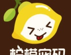 柠檬密码加盟