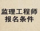 广东省监理工程师报名广东专监培训