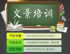 杭州文景教育名校名师一对一一对三个性化辅导招生