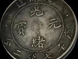 北洋光绪元宝库平七钱二分银币赏析