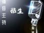 温州平阳播音主持培训班