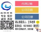 代账 注册/注销公司 审计报告 验资 解黑hu 申请进出口权