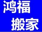 天津鸿福搬家公司 24小时为那提供服务