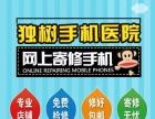 江阴iPhone 小米三星华为专业换屏换玻璃换总成