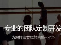 武汉App开发App定制研发公司
