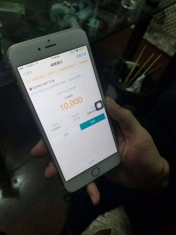 南宁小米金融专业申请桂林银行旺农贷桂农贷邀请码推荐码
