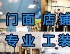 专业家装`工装`写字楼`办公室`商铺等大小业务