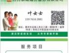 惠州芳芳家政提供:保姆月嫂/男女护工 钟点工 婚介