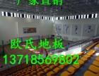 上海运动体育运动木地板批发 专业体育运动木地板直营