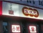 宏状元粥店小吃加盟费多少 粥加盟店10大品牌
