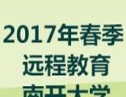 南开大学2017年春季远程教育大专本科安阳招生中