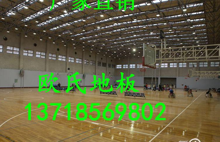 福州体育运动木地板保养 篮球馆运动实木地板尺寸