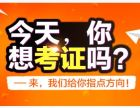 北京一级二级建造师 消防工程师 安全员培训
