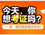 北京一级建造师 消防/造价工程师 BIM培训