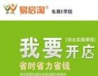 广西淘宝培训中心,淘宝电商开店,装修运营推广服务中