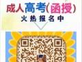 桂林电子科技大学函授专科 本科报名直属站