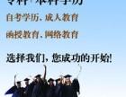 东营成人高考函授去哪里报比较好名轩教育