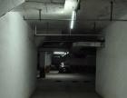 立山凤凰城地下 车位出租(子母位可停两台车)