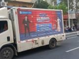 厦门广告车租赁,LED宣传车,电子屏广告车