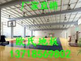 重庆永川 体育运动地板价格 长春篮球木地板 运动地板安装