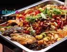 欧翔集团犇鱼恋上蛙特色烤鱼是什么