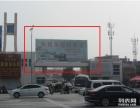 南阳市汽车站门口大牌招商