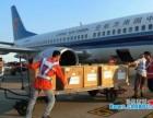 合肥机场货运 合肥机场空运代理 合肥专业航空物流