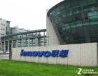 杭州联想电脑售后lenovo维修配件出售