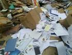 下城区废旧纸板回收 纸箱回收废纸回收书纸报纸回收空调电脑回收