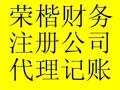 荣楷财税专家-专业代理记账资质-进出口退税-品质服务.