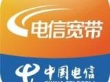 南宁电信宽带,电信宽带安装办理,中国电信宽带资费,宽带免费装