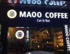 猫窝咖啡可以加盟吗 怎么加盟猫窝咖啡 猫窝咖啡加盟流程