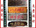 湖北新洲木质牌匾制定定做开业赠送朋友礼品开业 牌匾厂家直销