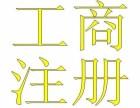 南昌公司注册 会计做账 报税服务