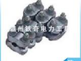 TL-21螺栓型单导线T型线夹导线外径 10.8-14.0