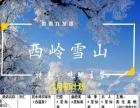 遂宁新闻国际旅行社西岭雪山两日游