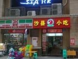 沙县小吃本地加盟 半成品配送 诚招区域代理