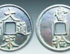 家里古錢幣怎么出手?