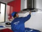 涪陵专业清洗抽油烟机,厨房油污,专业清洗空调,空调除臭