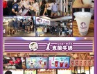 庆阳1支酸牛奶加盟毛利高达8成-日销千杯!