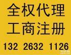 惠州公司注册找金点是因为专业经验足 让您少走弯路
