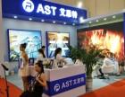 AST英国主标外汇招商代理FCA监管包赔付