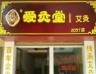 唐山艾灸加盟开店创业首选爱灸堂大口碑