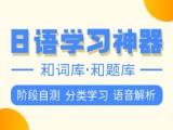 北京日语培训班 高考日语培训费用