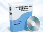 沃杰OA企业管理系统/行业应用软件/办公