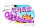 欢迎访问%杭州惠达座便器售后服务维修电话客服受理中心