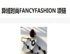 异域时尚饰品 异域时尚饰品加盟招商