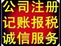 长宁虹桥小规模代理记账申请一般纳税人领发票找资深会计闫玉莉