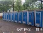 环保移动厕所租赁 流动厕所租赁优惠预定中