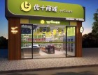 優+商城020連鎖超市加盟